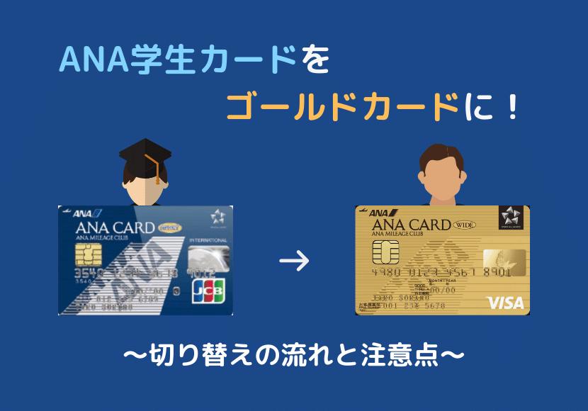 ANA学生カードからゴールドカードの切り替えの流れと注意点をわかりやすく解説