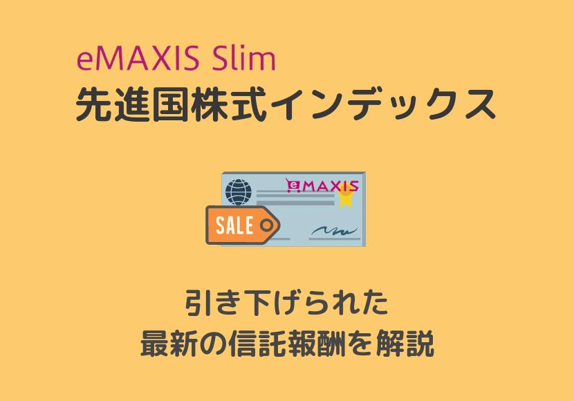 eMAXIS Slim 先進国株式インデックスの受益者還元型信託報酬を解説