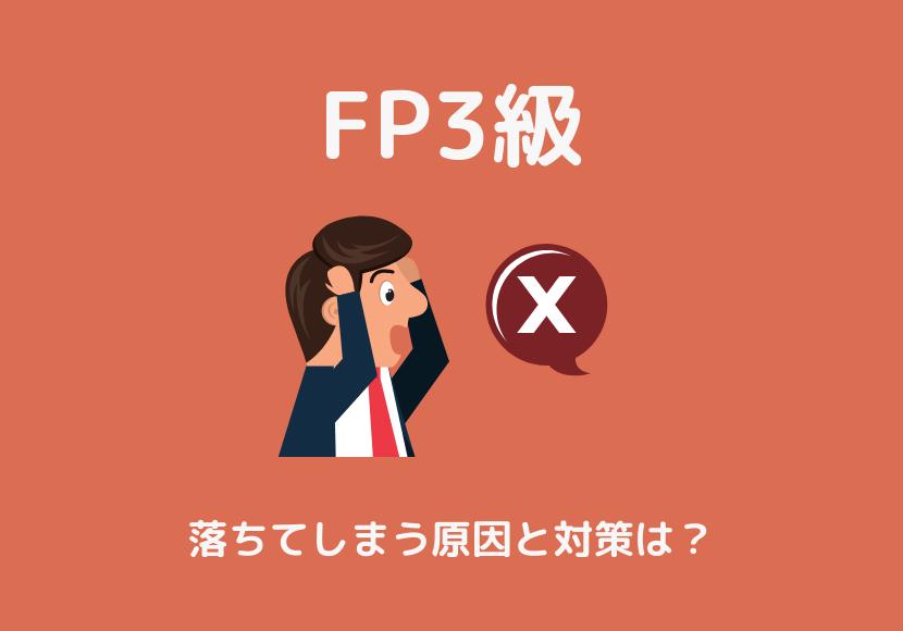 FP3級に2回も落ちた友人にアドバイス。合格のための3つのポイント