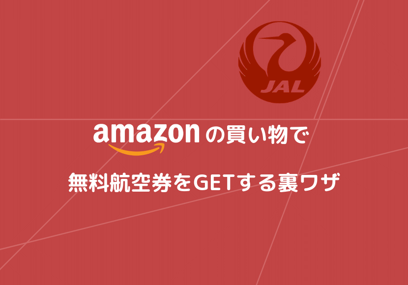 Amazonの買い物で無料航空券をGETする裏ワザ