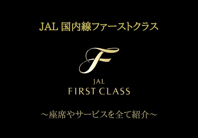 JALの国内線ファーストクラスの座席やサービス、食事を紹介