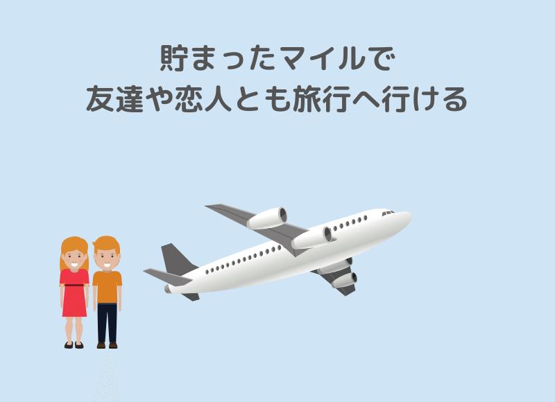 ユナイテッド航空のマイルを貯めてANAに乗ろう【マイレージ ...