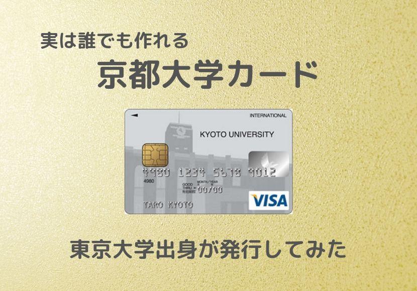 実は誰でも作れるクレカ?「京都大学カード」を東大卒が実際に作ってみた