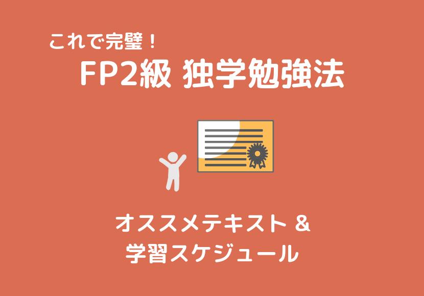 FP2級の独学勉強法オススメテキストと学習スケジュール