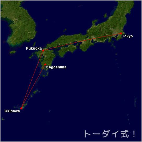 鹿児島発沖縄、福岡経由東京行きの地図