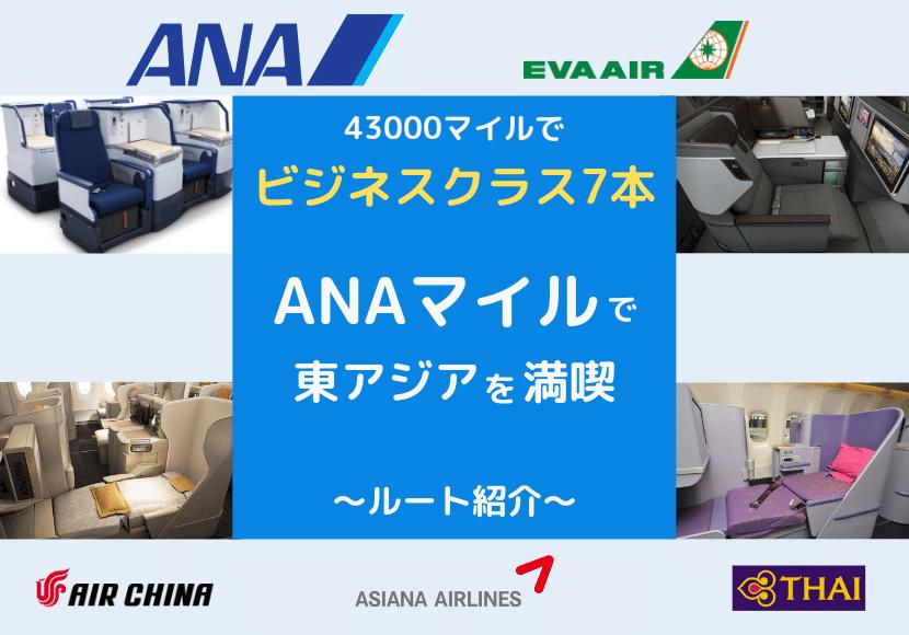 43000ANAマイルでビジネスクラス7本に搭乗。東アジアを満喫するルート、フライトを紹介